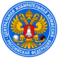 Emblem_of_Central_Election_Commission_of_Russia.png